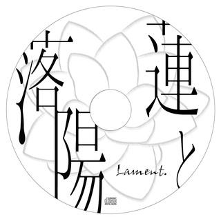 蓮と落陽_02.JPG