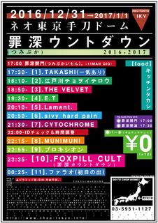 20161231_TIME.jpg