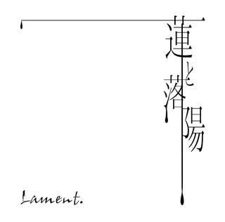 蓮と落陽_01.JPG